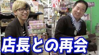 店長、ただいま!!!!!!!! thumbnail
