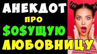 АНЕКДОТ про Красный ЧиЛЕН Самые Смешные Свежие Анекдоты