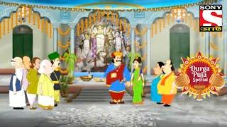 অর্থ নিয়ে অনর্থ | Gopal Bhar | Durga Puja Special