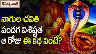 Importance of Nagula Chavithi - Rahasyavaani Unknown Telugu Facts