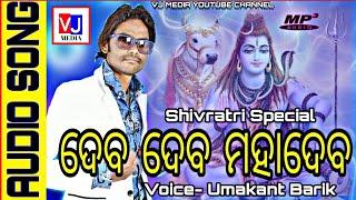 Sambalpuri Bhajan    Deba Deba Mahadeva    Singer- Umakant Barik    Shivratri Special   