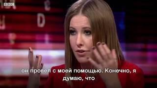 Собчак в интервью ББС изворачивалась как могла