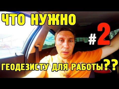 Работа помощником геодезиста в России, вакансии помощника