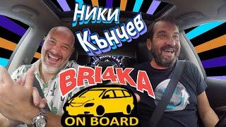 Bri4ka On Board | Ники Кънчев | EP 18