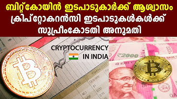 Supreme Court Lifts RBI Ban On Trading In Cryptocurrency   Oneindia Malayalam