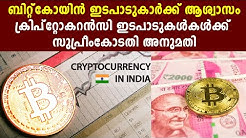 Supreme Court Lifts RBI Ban On Trading In Cryptocurrency | Oneindia Malayalam