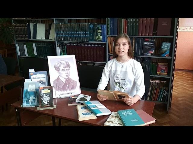 Изображение предпросмотра прочтения – АлинаЧеркасова читает произведение «Жизнь - обман с чарующей тоскою» С.А.Есенина