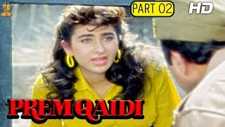 Prem Qaidi Hindi Full HD Movie Part 2/12 | Karishma Kapoor | Harish Kumar |Suresh Productions