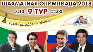 Шахматная Олимпиада 2018 🏅 9 тур 🎤 Сергей Шипов ♕ Шахматы