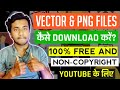 How to Download Vector Images For Free   Svg Images Pack Free Download   2020 hindi
