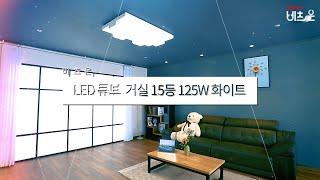 비츠온 LED 큐브 거실15등 125W 화이트