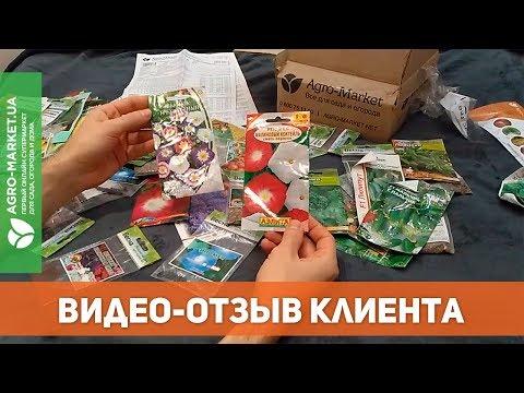 Видео-отзыв | Семена овощей и цветов | Agro-Market.ua