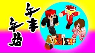 【年末年始コラボ】ミニゲーム編2016 Part3