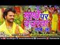 Khesari Lal Yadav का सुपरहिट #छठ पूजा Video Song | Mathe Par Daurawa Nachela | Bhojpuri Chhath Geet