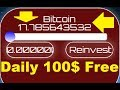 New Free Bitcoin Cloud Mining Site 2019 | No Investment | Mine Free Bitcoin | Earn Free Bitcoin