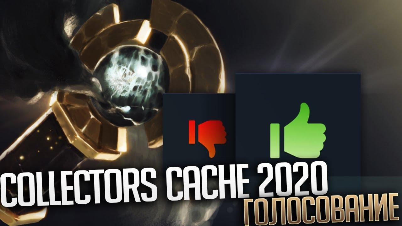 Dota 2 Collectors Cache 2020 - Голосование