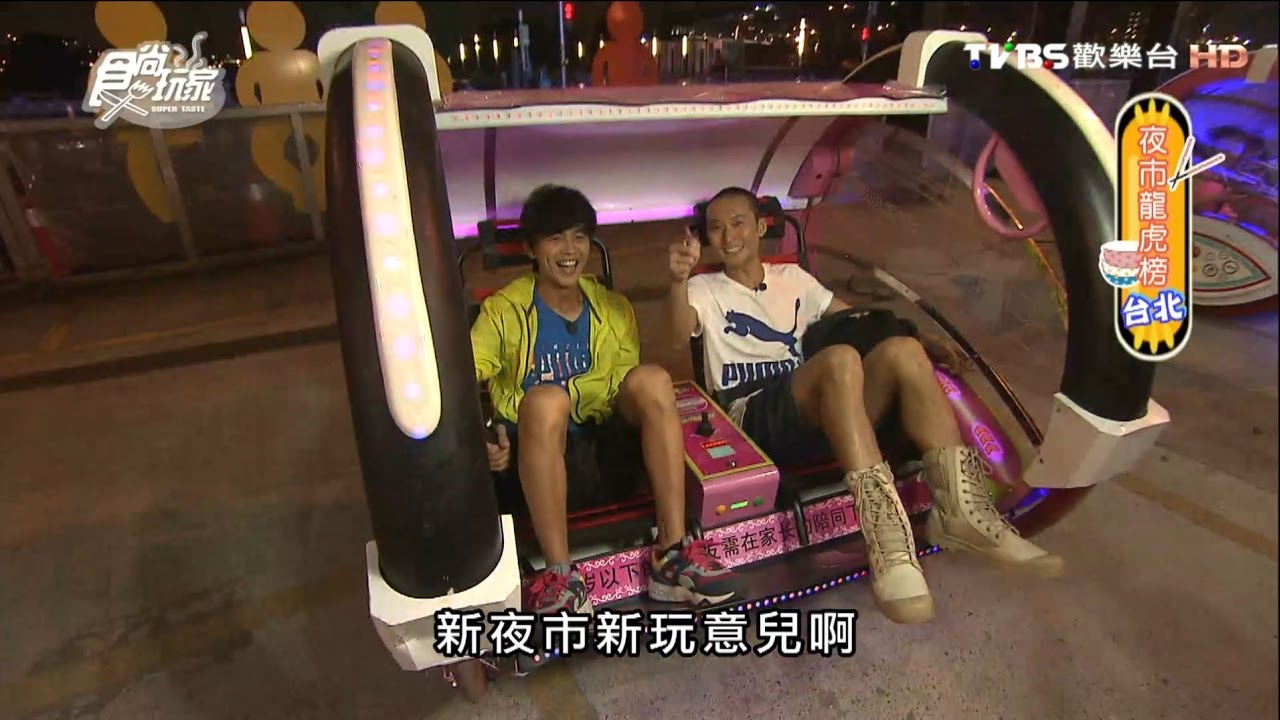 【食尚玩家】三重星光夜市 3D魔輪車 夜市最新寵 - YouTube