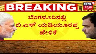 BS Yeddyurappa Says Its Not Surprising If Deve Gowda Loses Elections!