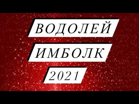 ВОДОЛЕЙ. ИМБОЛК – ТАРО ПРОГНОЗ НА 2021 ГОД