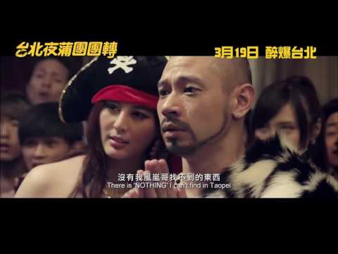 One Night In Taipei 台北夜蒲團團轉 (2015) Official Hong Kong Trailer HD 1080 HK Neo Film Sexy