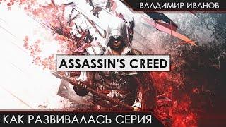Assassin's Creed II - Как развивалась серия [Перевод Владимир Иванов]