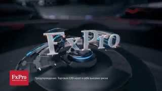 FxPro - Онлайн трейдинг с ведущим Форекс Брокером!