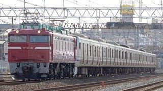 【横須賀線7両編成】EF81 141牽引 E217系Y-50編成 KY入場配給