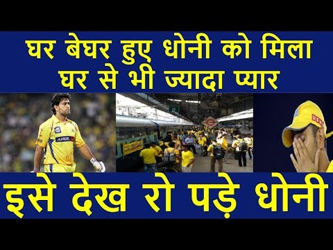 CSK hire train to take fans from Chennai to Pune | Whistle Podu Express | CSK Vs RR 17th Match IPL
