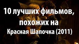10 лучших фильмов, похожих на Красная Шапочка (2011)