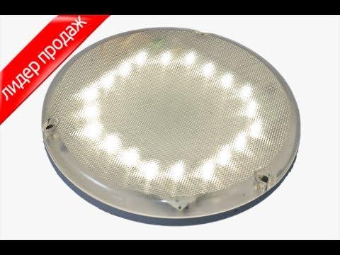 Видео Светильник светодиодный с оптико акустическим датчиком