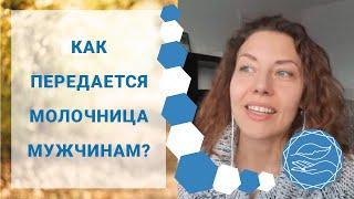 Молочница (кандидоз) у женщин и мужчин. Пути передачи молочницы и лечение. Наталья Петрухина