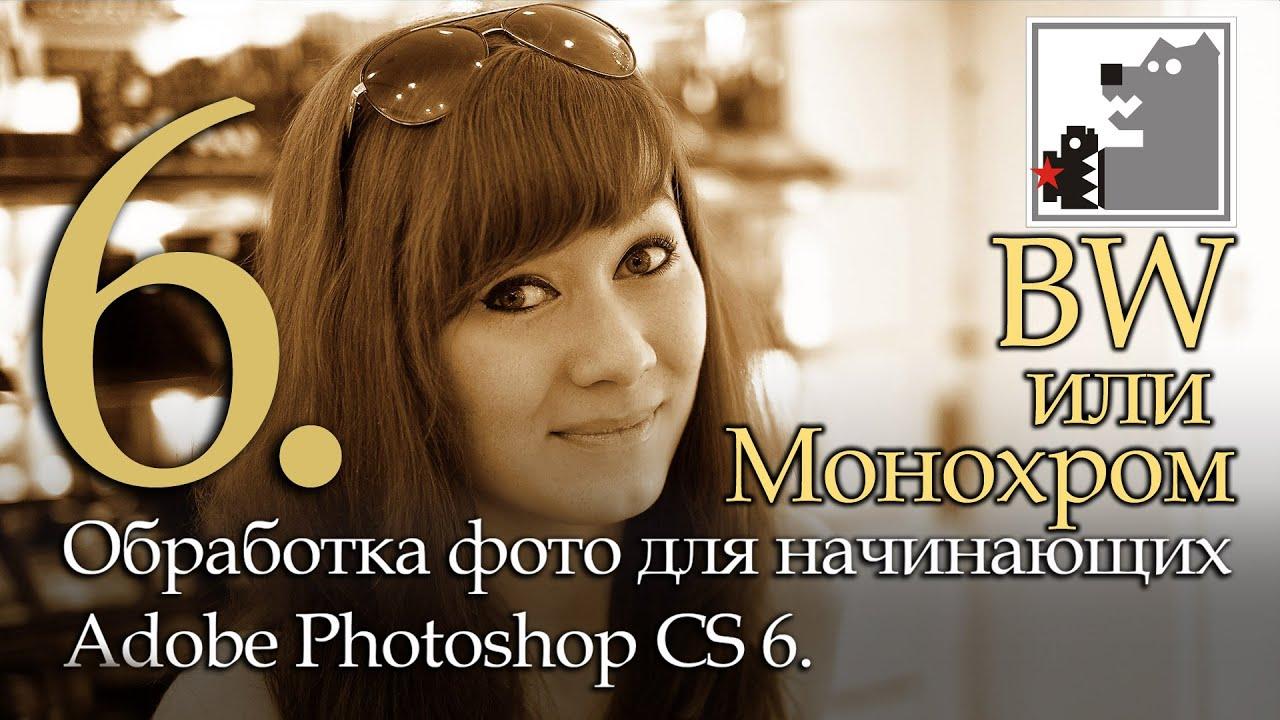Обработка фото | Уроки фотошопа | 6.