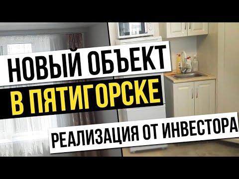 Инвест квартира в Пятигорске. Пример реализации от инвестора. Николай Мрочковский Инвестирование