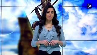 النشرة الجوية الأردنية من رؤيا 19-1-2018