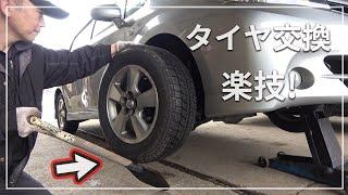 タイヤ交換。楽にできる裏技と作業上の注意。