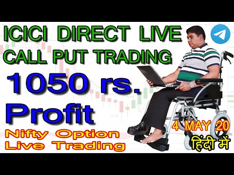nifty options live trading in icici direct and zerodha 4 may 2020