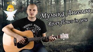 Музыка Ангелов на гитаре (самый простой вариант) разбор с табами