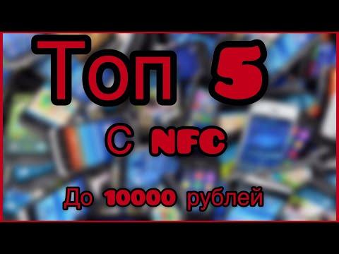 ТОП 5 СМАРТФОНОВ С NFC *ДО 10000* РУБЛЕЙ!