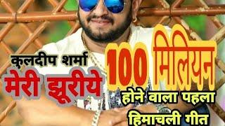 latest Himachali song 2018    MERI JHURIYE    nati king Kuldeep Sharma   bahal films