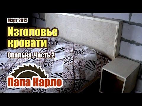 Изголовье кровати своими руками. Мебель для спальни: часть 2 | Столярная мастерская