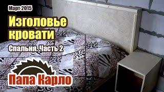 Изголовье кровати своими руками. Мебель для спальни: часть 2 | Столярная мастерская(, 2015-03-26T19:56:11.000Z)