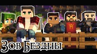 Заставка из сериала ЗОВ БЕЗДНЫ Minecraft Animation