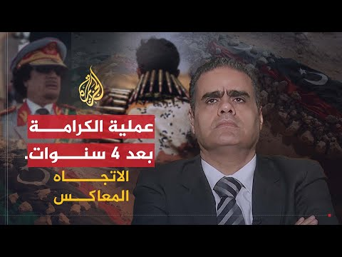 الاتجاه المعاكس- أربع سنوات لعملية الكرامة.. ماذا جنت ليبيا؟  - نشر قبل 1 ساعة