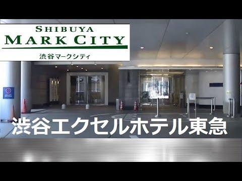 エクセル 東急 渋谷 ホテル