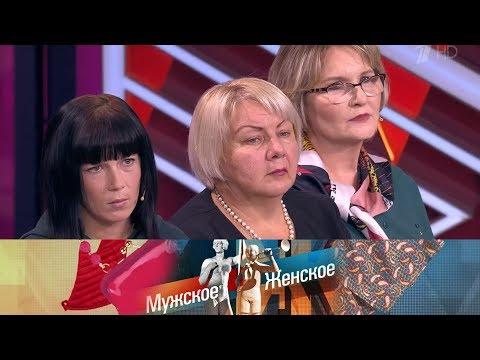 Маша-мамаша. Мужское / Женское. Выпуск от 12.11.2019