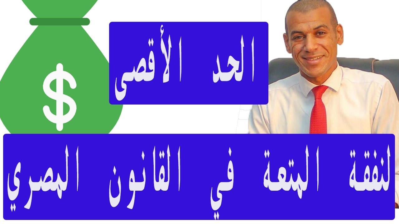 ماهو الحد الأقصى لنفقة المتعة في القانون المصري نفقة المتعة فى القانون المصرى محامي احوال شخصية Youtube