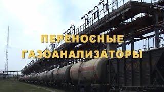 Переносные газоанализаторы Татнефть 2011