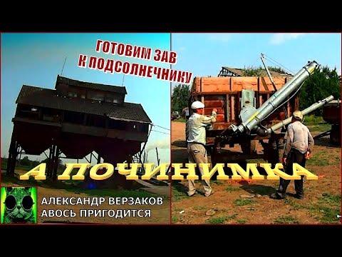 Началось в колхозе утро 5/32. Готовим ЗАВ-40 к подсолнечнику.