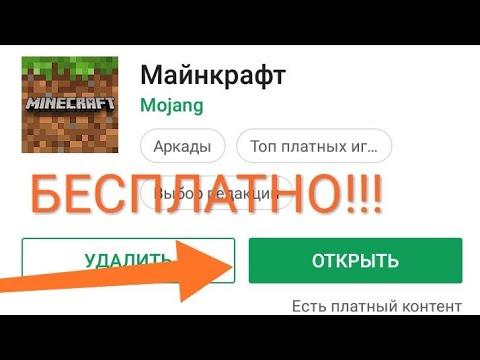 Как скачать Minecraft Pe бесплатно на андроид.