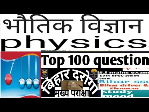 Top- 100 physics question in hindi.bihar daroga{s.i} mains,Asi,63th Bpsc,bssc ,all government exam